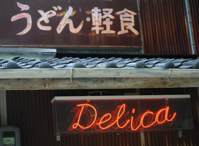 Delica neon sign at Honmura art project, Naoshima.